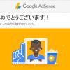 2016年末Google AdSense合格!ブログ開設から約1か月で合格できたポイント