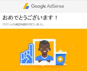 AdSense合格のイメージ
