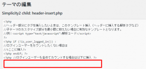 header-insertの更新のナビゲーション